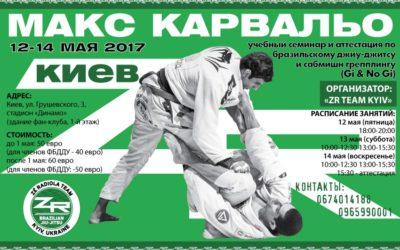Макс Карвальо 12-14 мая 2017 года (Киев)
